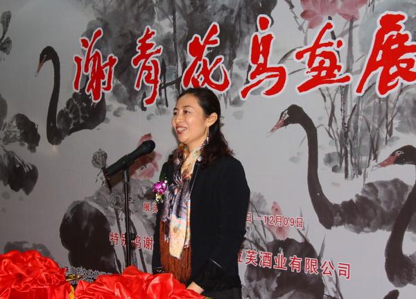 谢青花鸟画展在珠海大香山美术馆开展